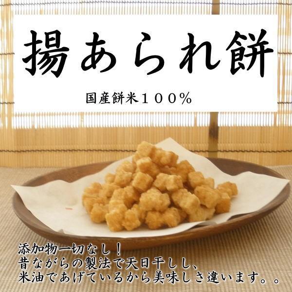 グルーティナスアダチ天日干し揚げ餅(あられ)80...