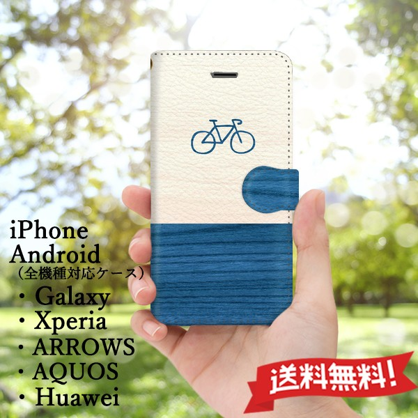 自転車の木目調iPhoneケース 手帳型 全機種対応  ...