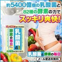 【乳酸菌と酵素の毎日 EF621 90粒】[メール便対応...