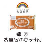 【七色 お風呂のせっけん 柿渋 100g×3個入】