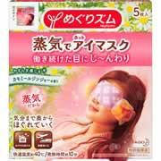 【花王めぐりズム 蒸気でホットアイマスク(カモ...