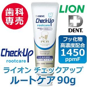 【ライオン チェックアップ ルートケア 90g Check...
