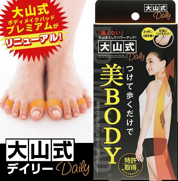 【大山式ボディメイクパッド デイリー Daily】[メ...