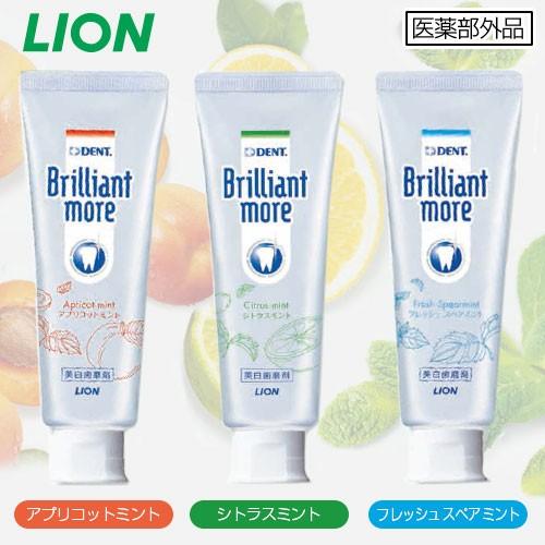 【ライオン ブリリアントモア 90g 医薬部外品】