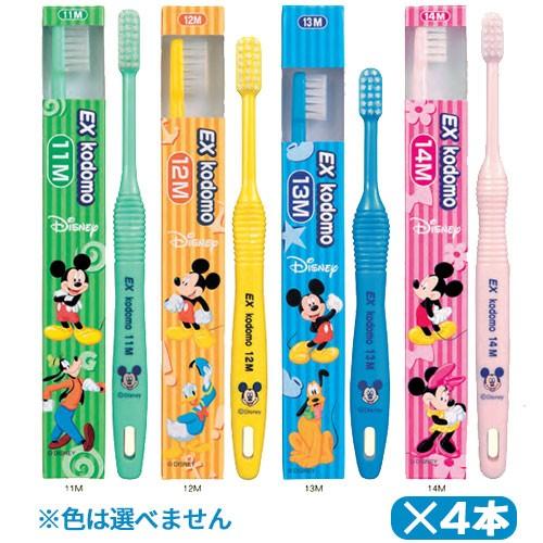 【ライオン Ex kodomo ディズニー 歯ブラシ 4本】...