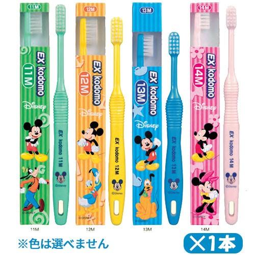 【ライオン Ex kodomo ディズニー 歯ブラシ 1本】...