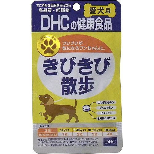 【DHC 愛犬用 きびきび散歩 60粒】