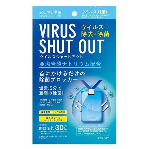 『1枚入』ウイルスシャットアウト ウイルスブロッ...