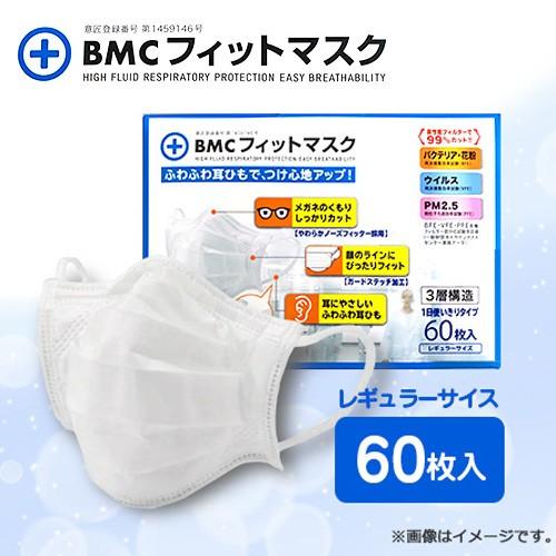 【BMCフィットマスクレギュラーサイズ60枚】