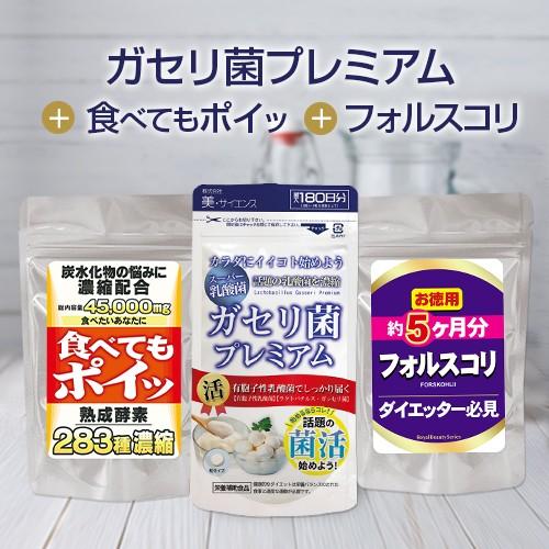 ◆スッキリ快調セット(ガセリ菌プレミアム・食べ...