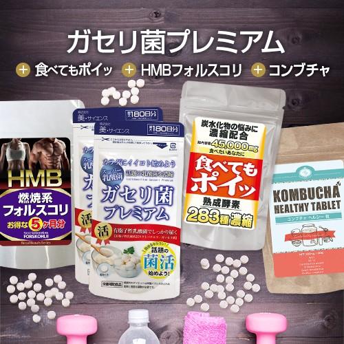 ◆美ボディセット(ガセリ菌プレミアム・HMBフォル...