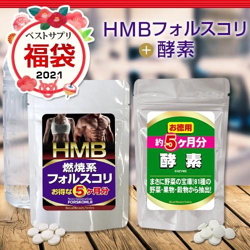 2021年 福袋◆燃焼系ダイエッター応援セット(HMB ...