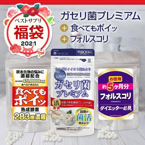 2021年 福袋◆スッキリ快調セット(ガセリ菌プレミ...