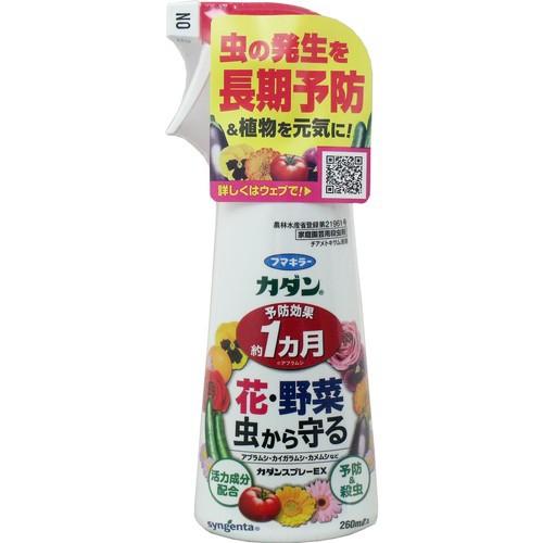 フマキラー フマキラー カダン 花 野菜 ガーデニ...