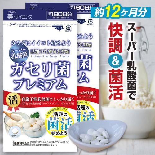 【スーパー乳酸菌! ガセリ菌 プレミアム 大容量...