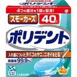 【入れ歯洗浄剤 スモーカーズ ポリデント 40錠入...