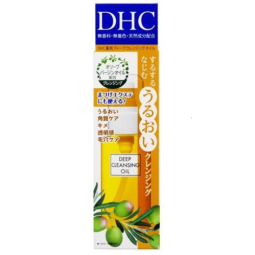 【DHC 薬用ディープクレンジングオイル(SS】