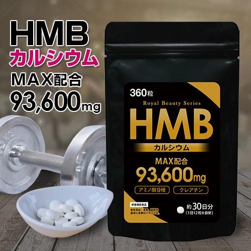 ★新商品★HMB&カルシウム 大容量360粒[メール便...