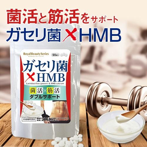 【ガセリ菌HMB 90粒】[メール便対応商品]