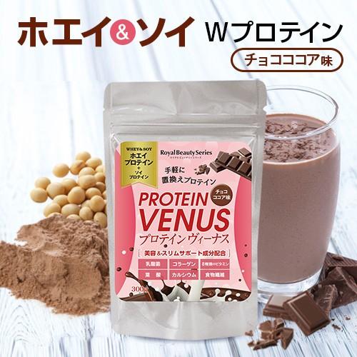 【プロテインヴィーナス 300g】[ゆうパケット対応...