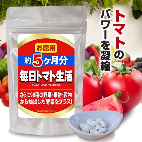 【毎日トマト生活 約5ヶ月分 200粒】[メール便対...
