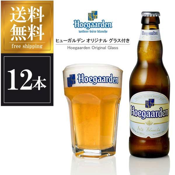 ヒューガルデン ホワイト 330ml x 12本 [瓶]正規...