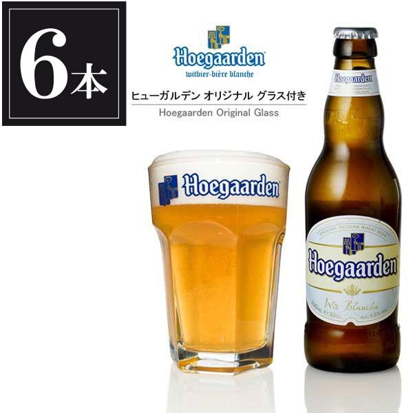 ヒューガルデン ホワイト 330ml x 6本 [瓶]正規品...