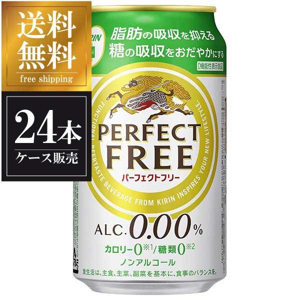 キリン パーフェクトフリー [缶] 350ml x 24本 送...