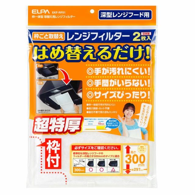 【アウトレット】ELPA レンジフードフィルター ...