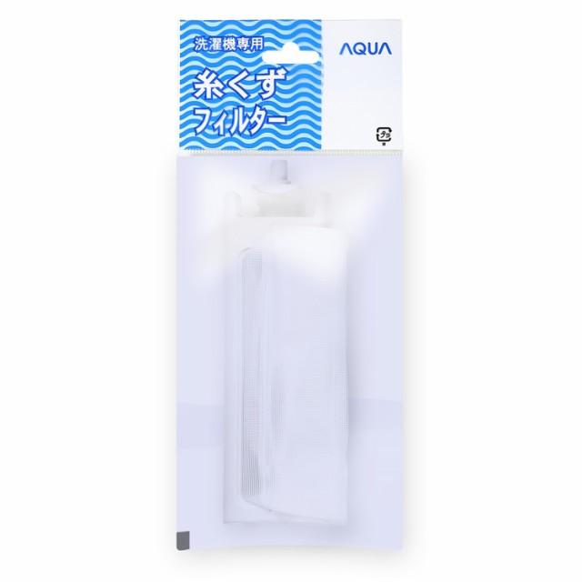 AQUA 洗濯機用 糸くずフィルター LINT-51
