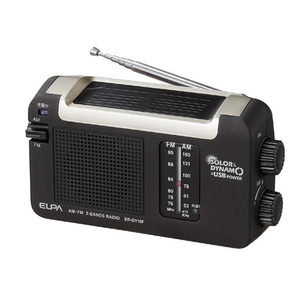ELPA ラジオ ダイナモ/ソーラー 充電 ラジオ 防...