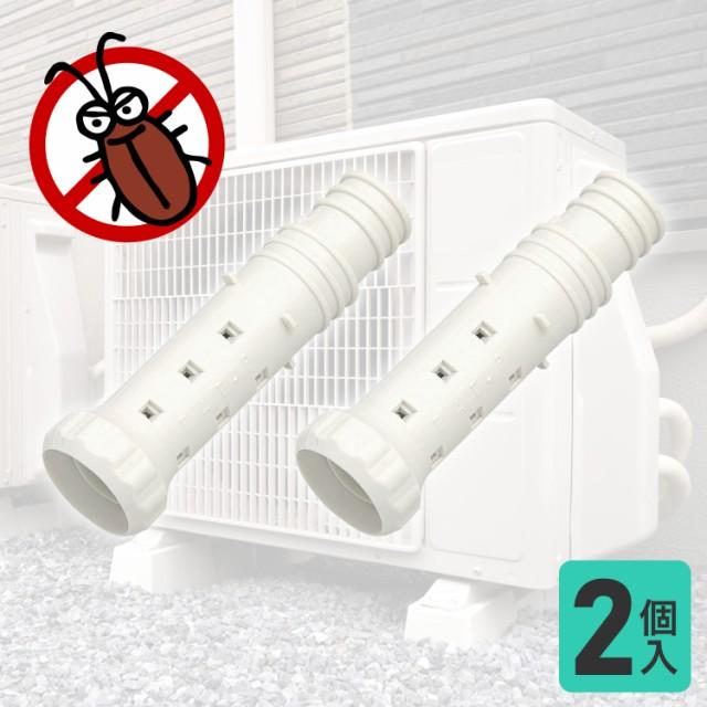 エルパ 防虫ドレンキャップ BDC-70H