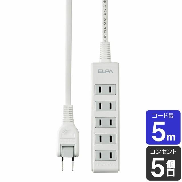 ELPA コンパクトタップ 電源コード 5個口 5m ホワ...