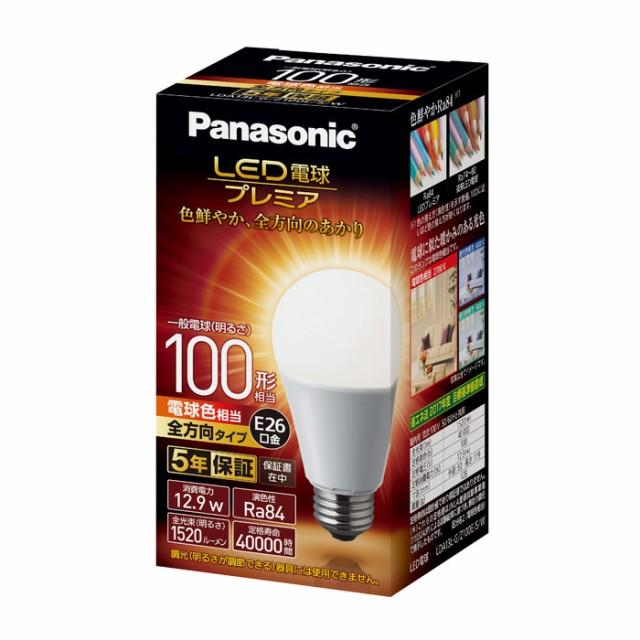 パナソニック LED電球プレミア 12.9W E26 電球色...