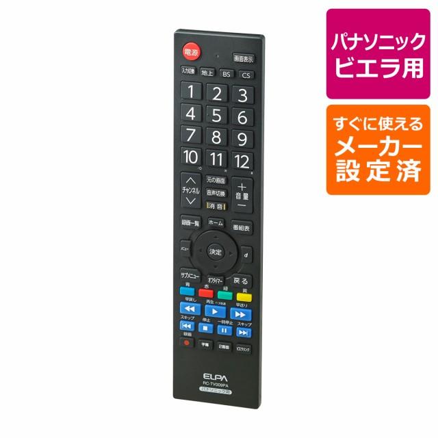 【メール便送料無料】ELPA テレビリモコン パナソ...