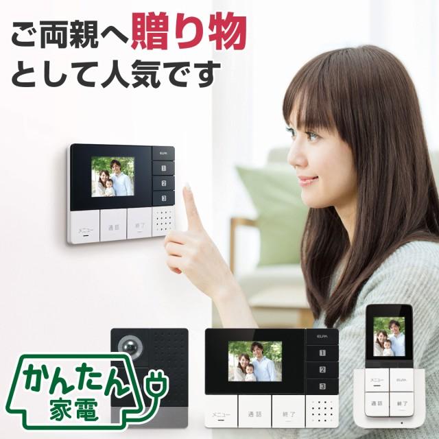 ELPA DECTワイヤレステレビドアホン DHS-TMP2320