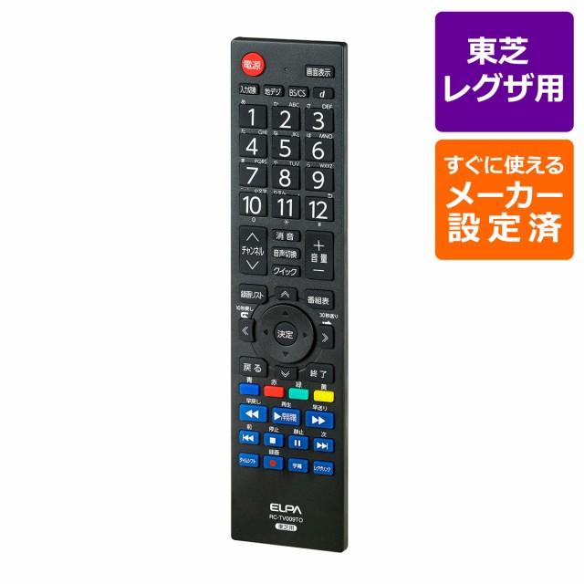 ELPA テレビ リモコン 東芝 レグザ REGZA メーカ...