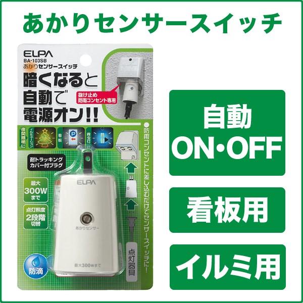 ELPA 屋外 イルミネーション用 あかりセンサー ス...