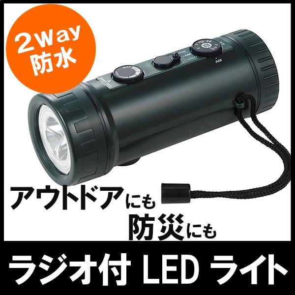 ELPA AM/FMラジオ付 LEDライト 懐中電灯 DOP-660