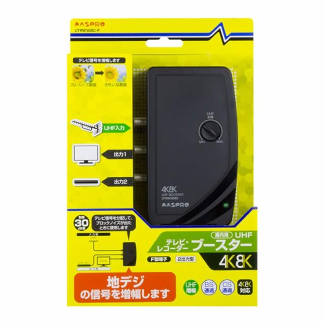 マスプロ 4K・8K放送(3224MHz)対応 卓上ブースタ...