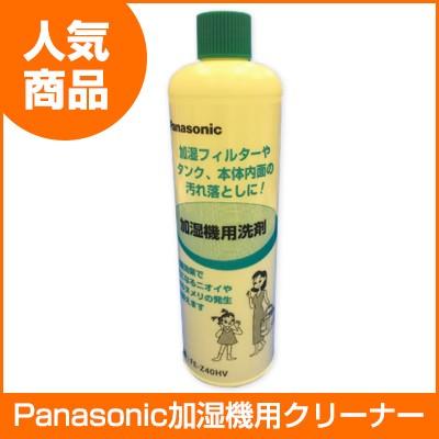 Panasonic パナソニック FE-Z40HV 加湿器洗剤・加...