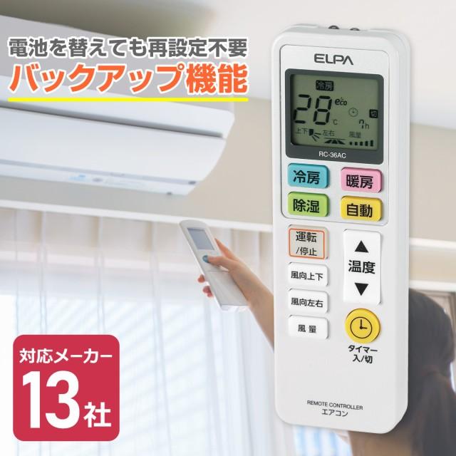 ELPA 入切タイマー機能付 エアコンリモコン RC-36...