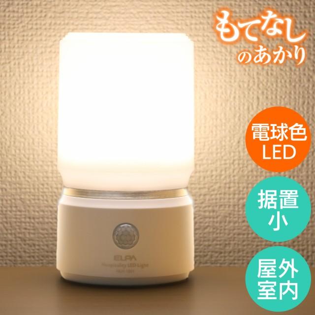 ELPA 人感センサーライト 屋外・屋内可 LED もて...
