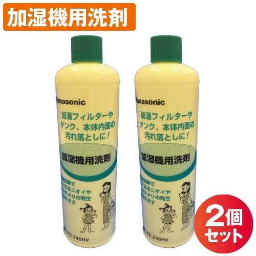 Panasonic パナソニック 加湿器用洗剤(400ml) 【2...