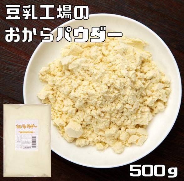 【メール便送料無料】 こなやの底力 豆乳工場の...