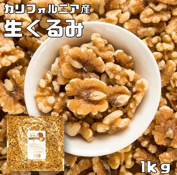 世界美食探究 アメリカ産 クルミLHP(生) 1k...