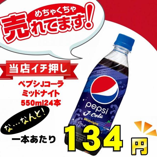 ペプシJコーラ ミッドナイト 550ml 24本入り 1ケ...