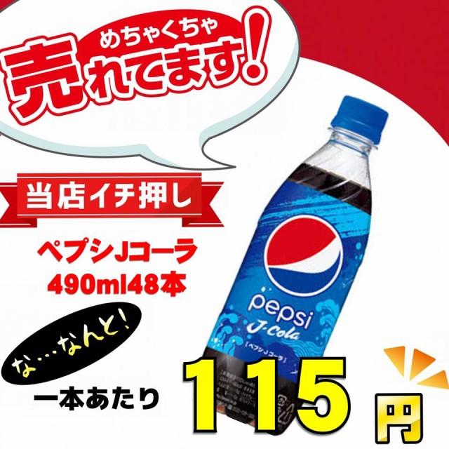 ペプシJコーラ 490ml 48本入り 2ケース 新発売