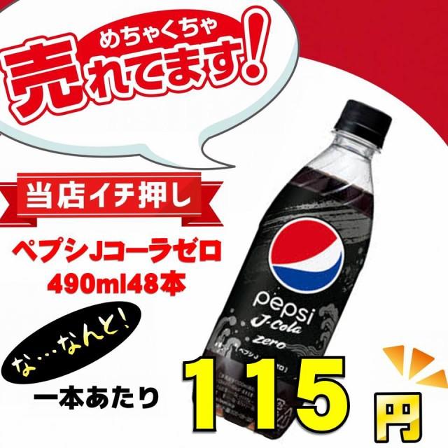 ペプシJコーラ ゼロ 490ml 48本入り 2ケース  新...