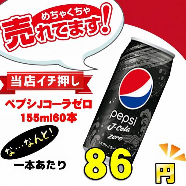 ペプシJコーラ ゼロ 155ml 60本入り 2ケース 新発...